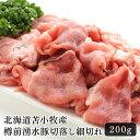 豚肉 北海道苫小牧産 樽前湧水豚切落し細切れ 200g肉のあおやまだからこそ提供できる樽前湧水豚は、樽前農場で飼育されている世界ブランドの「ケンボロー種」。北海道の新鮮な空気ときれいな水、徹底管理された環境で育てられている美味しい豚肉です。
