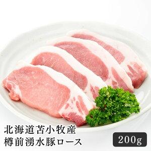 豚肉 北海道苫小牧産 樽前湧水豚ロース 200g肉のあおやまだからこそ提供できる樽前湧水豚は、樽前農場で飼育されている世界ブランドの「ケンボロー種」。北海道の新鮮な空気ときれいな水