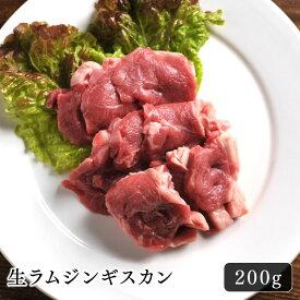 ラム肉 ジンギスカン 生ラムジンギスカン200g北海道のお肉屋さんあおやまのラム肉は、職人が一枚一枚丁寧に手切りしているのでやわらかい!プロの目利きと職人の技術で愛されているラム肉を、ジンギスカンや焼肉、bbqでお楽しみ下さい♪