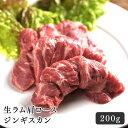ラム肉 ジンギスカン 生ラム肩ロースジンギスカン200g北海道のお肉屋さんあおやまのラム肉は、職人が一枚一枚丁寧に手…