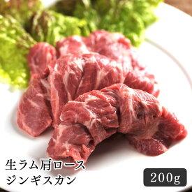 ラム肉 ジンギスカン 生ラム肩ロースジンギスカン200g北海道のお肉屋さんあおやまのラム肉は、職人が一枚一枚丁寧に手切りしているのでやわらかい!プロの目利きと職人の技術で愛されているラム肉を、ジンギスカンや焼肉、bbqでお楽しみ下さい♪