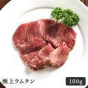 ラム肉 焼肉 極上ラムタン 100g肉の卸問屋あおやまだからこそ仕入れることができる希少部位。やわらかくて弾力があり…