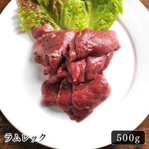 ラム肉 ジンギスカン ラムレック 500g北海道のお肉屋さんあおやまのラムレックは、脂が少なく旨味が凝縮された赤身肉です。プロの目利きと職人の技術で愛されているラム肉をジンギスカン