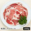 ラム肉 ジンギスカン 味無しラムロール 200g北海道のお肉屋さんあおやまの看板商品。北海道では昔から親しまれている…