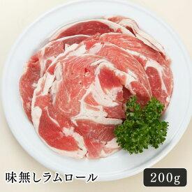 ラム肉 ジンギスカン 味無しラムロール 200g北海道のお肉屋さんあおやまの看板商品。北海道では昔から親しまれている丸型のラム肉で、肉の旨味と脂の甘味を感じられます。ジンギスカンはもちろん、カレーやシチュー、炒め物などアレンジ自在。