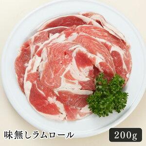 ラム肉 ジンギスカン 味無しラムロール 200g北海道のお肉屋さんあおやまの看板商品。北海道では昔から親しまれている丸型のラム肉で、肉の旨味と脂の甘味を感じられます。ジンギスカンは