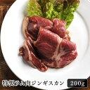 ラム肉 ジンギスカン 特製ラム肉ジンギスカン 200g北海道のお肉屋さんあおやまの創業より変わらぬ秘伝のたれにつけ込…