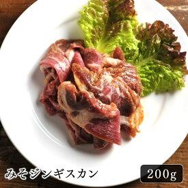 ラム肉 ジンギスカン みそジンギスカン 200g北海道のお肉屋さんあおやまならではの全国的にも珍しいみそ味のジンギスカン。ジンギスカンに合うように改良された特製のみそだれはやみつきに!ピリ辛ですが辛すぎないので、お子様も楽しめます。
