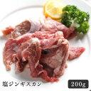 ラム肉 ジンギスカン 塩ジンギスカン 200g北海道のお肉屋さんあおやまならではの塩だれにつけ込んだジンギスカン。ラ…