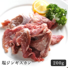 ラム肉 ジンギスカン 塩ジンギスカン 200g北海道のお肉屋さんあおやまならではの塩だれにつけ込んだジンギスカン。ラム肉の風味を消さない塩だれが絶品です。使用しているのはラムロールで、塩だれとの相性抜群。噛めばお肉の旨味が広がります。