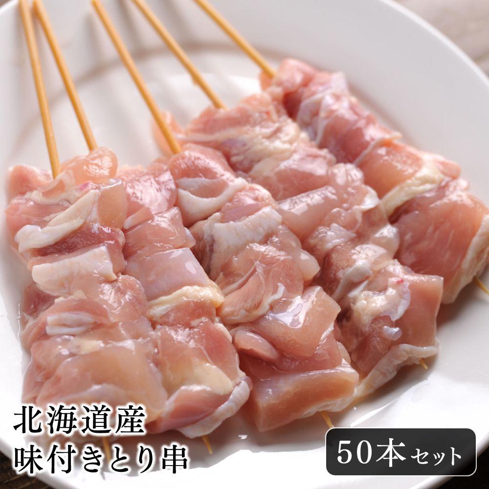 【送料無料】焼き鳥 バーベキュー 北海道産 味付きとり串 50本セット北海道のお肉屋さんあおやまのとり串には、北海道産のもも肉を使用しています。特製の塩だれにつけ込むことでやわらかい仕上がりに!普段のおかずやbbqで楽しめます♪送料無料