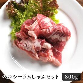 ラム肉 しゃぶしゃぶ ヘルシーラムしゃぶセット800g肉の卸問屋あおやまだからこそ提供できるしゃぶしゃぶ用のラム肉。新鮮なラムロールをラムしゃぶが一番美味しく食べられる厚さにスライスしてお届けします♪送料無料