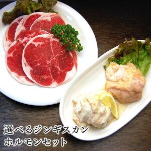 【送料無料】ジンギスカン ホルモン 選べるジンギスカン ホルモンセット北海道のお肉屋さんあおやまで人気の「豚みそホルモン」「豚塩ホルモン」と、4種類の中から選んで頂くお好きなラ