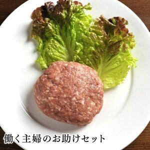 お肉 詰め合わせ 働く主婦のお助けセット北海道のお肉屋さんあおやまが忙しいあなたを応援!届いたら焼くだけで簡単におかずになる、味付きとり串、味付き豚串、牛・豚合挽きハンバー