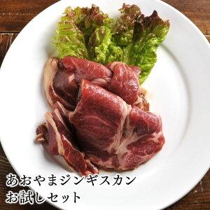 ラム肉 ジンギスカン あおやまジンギスカンお試しセット北海道のお肉屋さんあおやまの秘伝のたれにつけ込んだ「特製ラム肉ジンギスカン」、職人が一枚一枚丁寧に手切りしているやわら