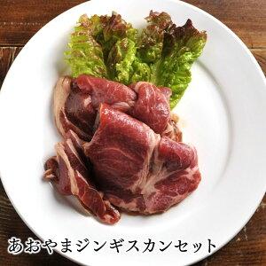 ラム肉 ジンギスカン あおやまジンギスカンセット北海道のお肉屋さんあおやま厳選のラム肉5種類を味わえます。ジンギスカンをやるならこのセット!手切りのやわらかい生ラムや希少なラ