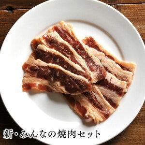 【送料無料】お肉 詰め合わせ 新・みんなの焼肉セット北海道のお肉屋さんあおやまがお届けする、焼肉やbbqにぴったりのセット!幅広い世代が楽しめる味付き牛カルビ、とり串、手羽先、