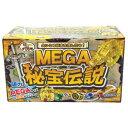 MEGA秘宝伝説 [倉庫A] (ネコポス不可) 4000円以上 送料無料