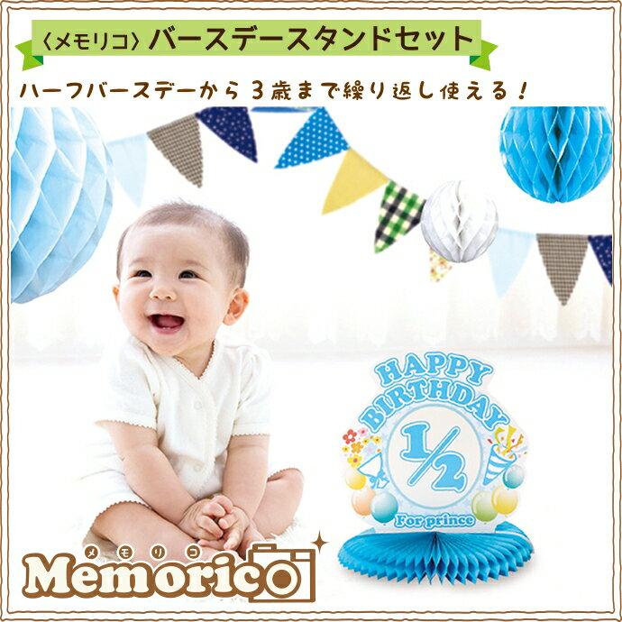 メモリコ バースデイスタンドセット ハーフバースデー 誕生日 1歳 2歳 3歳 飾り ノルコーポレーション [倉庫A] (メール便不可) 4000円以上 送料無料
