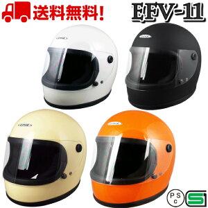 EFV-11 レトロ フルフェイスヘルメット ビンテージ フルフェイス 送料無料 バイク ヘルメット 全排気量 原付 シールド ヴィンテージフルフェイス ビンテージ 族ヘル かっこいい おしゃれ e-me