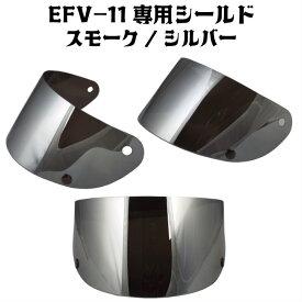 EFV-11シールド[スモークシルバー]