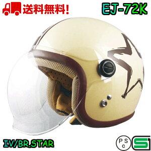 EJ-72K IVORY/BROWN.STAR キッズサイズヘルメット 送料無料 バイク ヘルメット 全排気量 原付 シールド キッズ レディース かわいい おしゃれ 小さい ジェットヘルメット キッズヘルメット 子供用