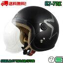 EJ-72K SEMI.MATT.BK.GM/STAR キッズサイズヘルメット 送料無料 バイク ヘルメット 全排気量 原付 シールド キッズ レ…