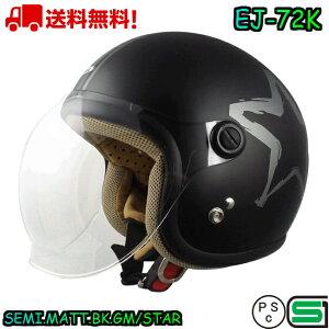 EJ-72K SEMI.MATT.BK.GM/STAR キッズサイズヘルメット 送料無料 バイク ヘルメット 全排気量 原付 シールド キッズ レディース かわいい おしゃれ 小さい ジェットヘルメット キッズヘルメット 子供