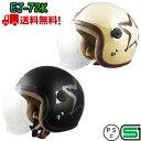 EJ-72K キッズサイズヘルメット 送料無料 バイク ヘルメット 全排気量 原付 シールド キッズ レディース かわいい お…