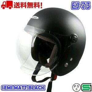 EJ-73 SEMI.MATT.BLACK ジェットヘルメット 送料無料 バイク ヘルメット 全排気量 原付 シールド シールド付き ジェット かわいい おしゃれ かっこいい e-met