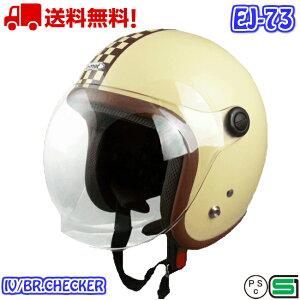 EJ-73-2 IVORY/BROWN.CHECKER ジェットヘルメット 送料無料 バイク ヘルメット 全排気量 原付 シールド おしゃれ かわいい かっこいい ジェット e-met