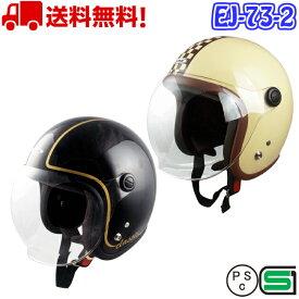 EJ-73-2 ジェットヘルメット 送料無料 バイク ヘルメット 全排気量 原付 シールド おしゃれ かわいい かっこいい ジェット e-met