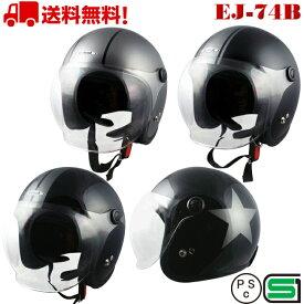 EJ-74B ビッグサイズジェットヘルメット ビッグサイズ 大きい 送料無料 バイク ヘルメット 全排気量 原付 シールド ジェットヘルメット 大きめ ビッグ ビック ジェット シールド付き シールド付きジェット シールド付きジェットヘルメット e-met