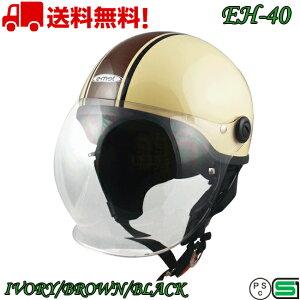 EH-40 IVORY/BROWN/BLACK ハーフヘルメット 送料無料 バイク ヘルメット 125cc 原付 シールド ハーフ かわいい おしゃれ かっこいい e-met E-MET 半キャップ キャップ 半キャップヘルメット シールド付き