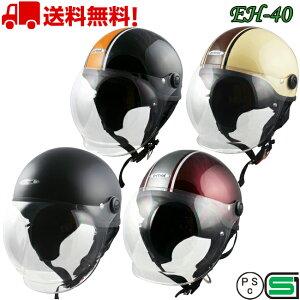 EH-40 ハーフヘルメット 送料無料 バイク ヘルメット 125cc 原付 シールド ハーフ かわいい おしゃれ かっこいい e-met E-MET 半キャップ キャップ 半キャップヘルメット シールド付きヘルメット e-