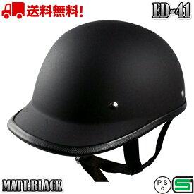 ED-41 MATT.BLACK 送料無料 バイク ヘルメット 原付 ダックテール ダックテールヘルメット 125cc 安い e-met E-MET 半キャップ キャップ ハーフヘルメット ハーフ 半キャップヘルメット ロングテールヘルメット ロングテール