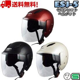 ESJ-5 セミジェット ジェットヘルメット 送料無料 バイク ヘルメット 原付 ジェット かわいい おしゃれ かっこいい シールド付きジェットヘルメット e-met