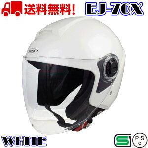 EJ-70X ホワイト ジェット ヘルメット バイク ジェットヘルメット 全排気量 原付 かわいい おしゃれ かっこいい 通勤 通学 安い e-met 白
