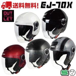 【訳あり アウトレット 2021春】EJ-70X ジェット バイク ジェットヘルメット ヘルメット 全排気量 原付 かわいい おしゃれ かっこいい 通勤 通学 安い e-met ブラック