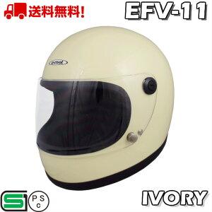 EFV-11 IVORY レトロ フルフェイスヘルメット ビンテージ フルフェイス 送料無料 バイク ヘルメット 全排気量 原付 シールド ヴィンテージフルフェイス 族ヘル かっこいい おしゃれ e-met E-MET