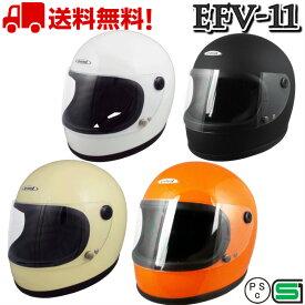EFV-11 レトロ フルフェイスヘルメット ビンテージ フルフェイス 送料無料 バイク ヘルメット 全排気量 原付 シールド ヴィンテージフルフェイス ビンテージ 族ヘル かっこいい おしゃれ e-met E-MET