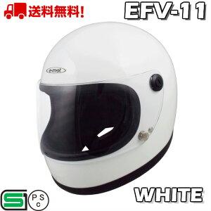 EFV-11 WHITE レトロ フルフェイスヘルメット ビンテージ フルフェイス 送料無料 バイク ヘルメット 全排気量 原付 シールド ヴィンテージフルフェイス 族ヘル かっこいい おしゃれ e-met E-MET