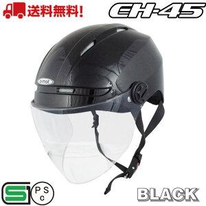 EH-45 BLACK ハーフヘルメット 送料無料 バイク ヘルメット 125cc 原付 シールド ハーフ かわいい おしゃれ かっこいい e-met E-MET 半キャップ キャップ 半キャップヘルメット シールド付きヘルメッ