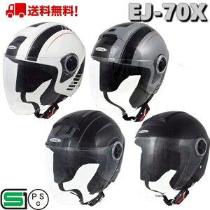 EJ-70X デザイン ジェット ヘルメット バイク フリー 大きい BIG XL ジェットヘルメット 全排気量 原付 かわいい おしゃれ かっこいい 通勤 通学 安い e-met