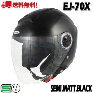 EJ-70X セミマットブラック ジェット バイク ジェットヘルメット ヘルメット 全排気量 原付 かわいい おしゃれ かっこいい 通勤 通学 安い e-met ブラック