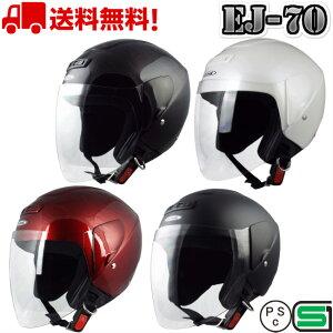 EJ-70 ジェット ジェットヘルメット 送料無料 バイク ヘルメット 原付 かわいい おしゃれ かっこいい シールド付きジェットヘルメット 通勤 通学 安い e-met