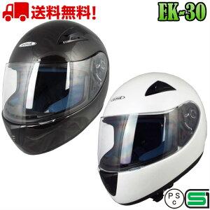 EK-30 キッズサイズヘルメット フルフェイス 送料無料 バイク ヘルメット 全排気量 原付 シールド キッズ レディース かわいい おしゃれ 小さい キッズヘルメット 子供用ヘルメット 子供用 e-m