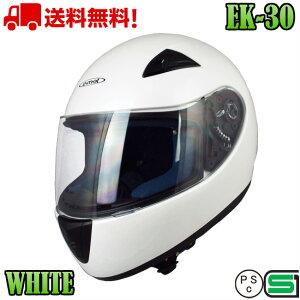 EK-30 WHITE キッズサイズヘルメット フルフェイス 送料無料 バイク ヘルメット 全排気量 原付 シールド キッズ レディース かわいい おしゃれ 小さい キッズヘルメット 子供用ヘルメット 子供