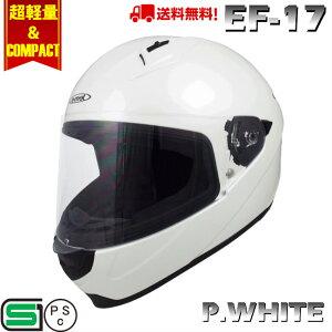 EF-17 WHITE ヘルメット バイク 原付 フルフェイス フルフェイスヘルメット 送料無料 バイク 軽い コンパクト 全排気量 シールド かっこいい おしゃれ e-met E-MET