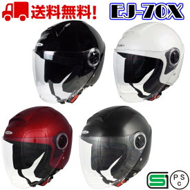 EJ-70X ジェット ヘルメット バイク ジェットヘルメット 全排気量 原付 かわいい おしゃれ かっこいい 通勤 通学 安い e-met